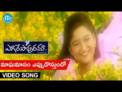 Egire Pavurama,_ Video Song,_Srikanth,_Telugu Film Studio HD