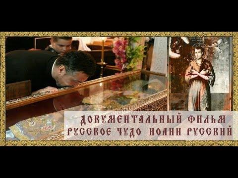 """фильм """"Русское чудо"""" св. Ионна Русского. О чудесах и свидетельствах жизни святого. Иоанн Русский"""