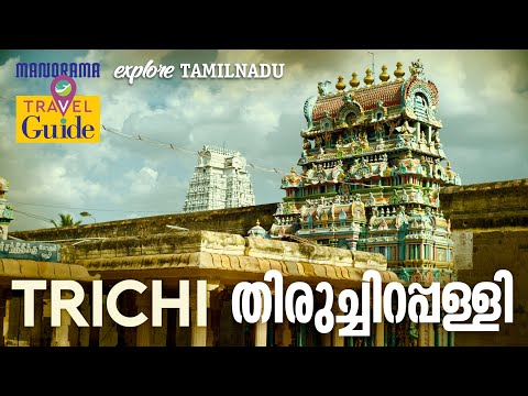Trichy |  തിരുച്ചിറപ്പള്ളി |  Explore Tamilnadu | Manorama Travel Guide | Places To Visit At Trichy