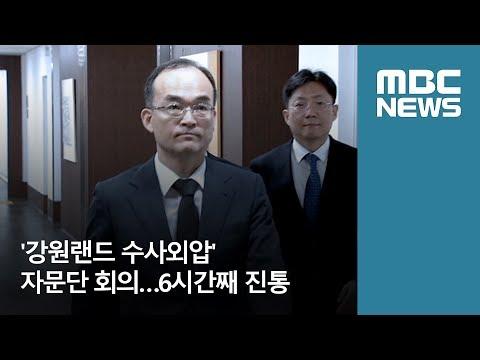 '강원랜드 수사외압' 자문단 회의…6시간째 진통 (2018.05.18/뉴스데스크/MBC)