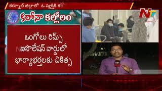 ఒకే కుటుంబలో ఆరుగురికి కరోనా పాజిటివ్ | Hyderabad | NTV