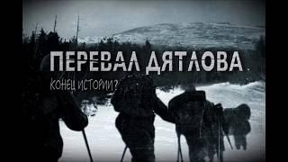 Гибель Группы ДЯТЛОВА - ТАЙНА РАСКРЫТА