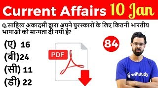 5:00 AM - Current Affairs Questions 10 Jan 2019 | UPSC, SSC, RBI, SBI, IBPS, Railway, KVS, Police