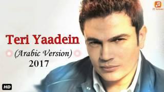 Teri Yaadein (Arabic Version) 2017 - DJ Salman