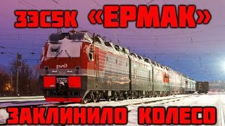 "Электровоз 3эс5к ""Ермак"" заклинило колёсную пару./ locomotive model 3es5k ""Ermak"" jammed wheels"