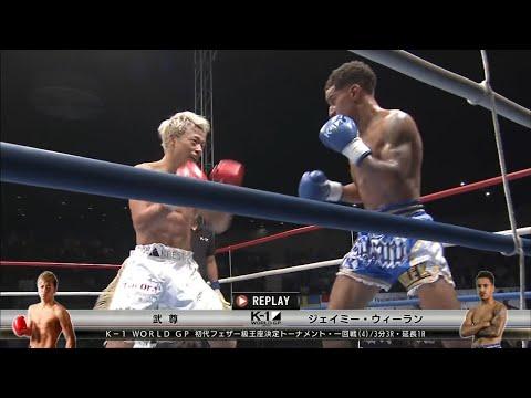 【OFFICIAL】2016.11.3 武尊vsジェイミー・ウィーラン 初代フェザー級王座決定トーナメント・一回戦[4]
