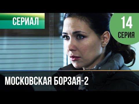 ▶️ Московская борзая 2 сезон 14 серия - Мелодрама | Фильмы и сериалы - Русские мелодрамы