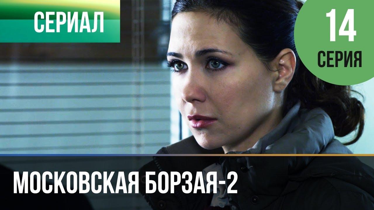 Смотреть московская борзая 2 сезон на ютубе смотреть