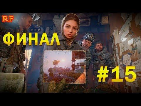 МЕТРО ИСХОД ⭐️ ФИНАЛ ⭐️ ПРОХОЖДЕНИЕ #15