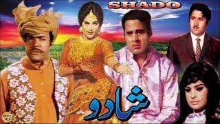 SHADO (1973) - MUNAWAR ZARIF, FIRDOUS, SULTAN RAHI - OFFICIAL PAKISTANI MOVIE