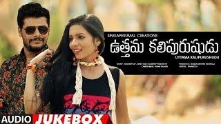 Uttama Kalipurushudu Songs Jukebox | Nanda, Ruchi | Shashank Bhaskaruni | Sandeep Podishetti