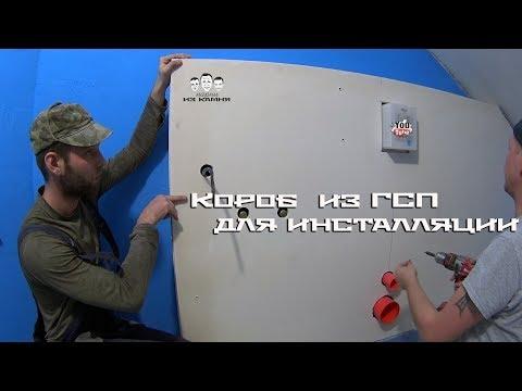 Как сделать короб для инсталляции унитаза из гипсостружечной плиты