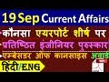 Daily Current Affairs | 19 september Current affairs 2019| Current gk -UPSC, Railway, SSC, SBI, IBPS