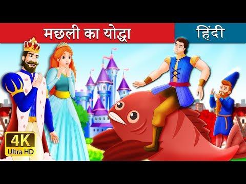 मछली का योद्धा | The Knight Of The Fish I बच्चों की हिंदी कहानियाँ | Hindi Fairy Tales