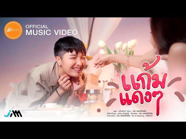 แก้มแดงๆ - แจ๋ม พลอยไพลิน : เซิ้ง|Music【Official MV 】