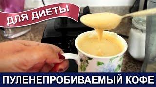 Пуленепробиваемый кофе - Напиток для похудения и ясности ума  - Bulletproof Coffee