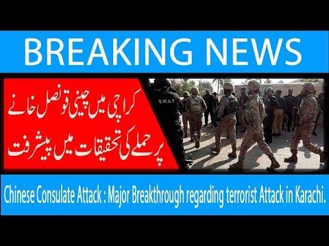 Chinese Consulate Attack : Major Breakthrough regarding terrorist Attack in Karachi  | 23 Nov |