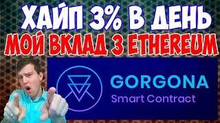 GORGONA Хайп на смарт контракте 3% в день. МОЙ ВКЛАД 3 Ethereum