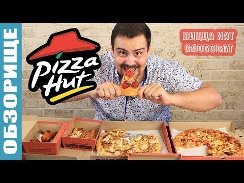 Доставка PizzaHut (ПиццаХат). Славбоват Пицца Хат. Обзорище