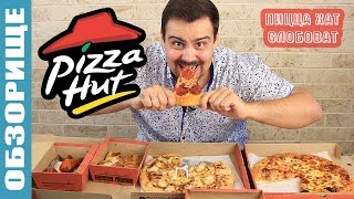 Доставка PizzaHut (ПиццаХат). Славбоват Пицца Хат. Обзорище(, 2016-05-29T15:14:43.000Z)