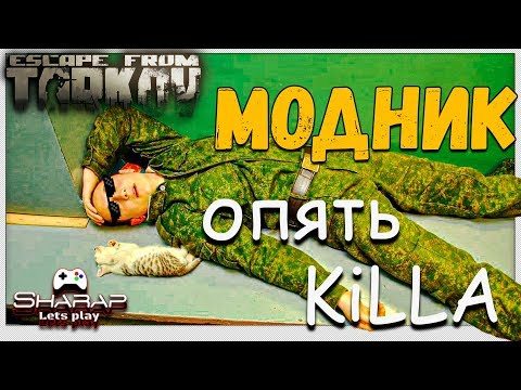 "Задача ""Модник"" 🔴 Охота на Босса в Escape From Tarkov 12.2"