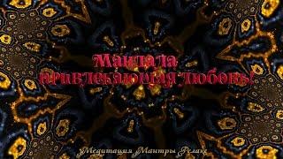 ♡Мандала, привлекающая любовь! Мощная мандала и мантра любви!♡(Мандала, привлекающая любовь! Мощная мандала и мантра любви!♡ http://yourtube.com.ru/club ♡ Mandala, attracting love! Powerful mandala..., 2015-05-11T10:23:18.000Z)