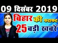 Daily Bihar today news of all Bihar districts video in Hindi. Get latest...