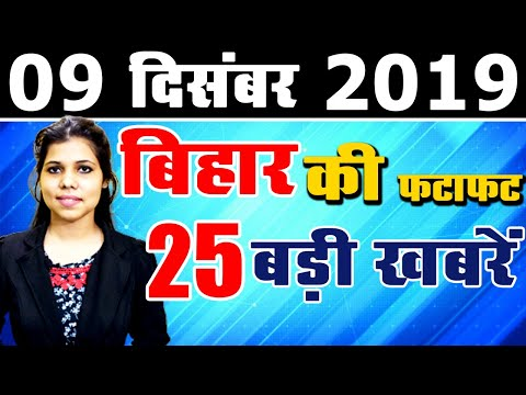 Daily Bihar today news of all Bihar districts video in Hindi. Get latest news of patna,Gaya & Siwan.