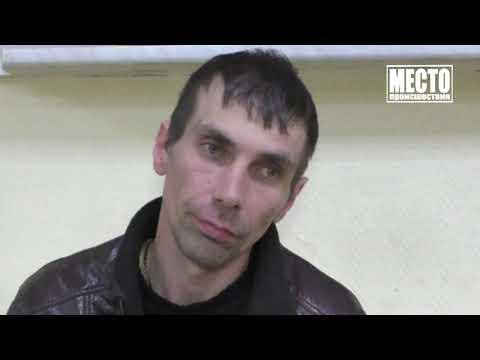 Суд над пьяным водителем рецидивистом Новиковым  Место происшествия 30 01 2020