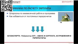 Памятка по ежемесячной работе в программе ЗУП 3.1 (видеоуроки 1С ЗУП 8.3)