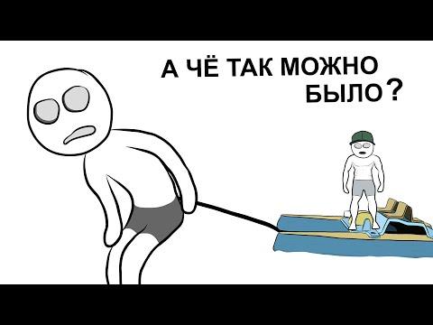 Как Я Угнал Катамаран (анимация)