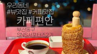 [부산 동구] 뷰맛집 커피맛집 범일동 카페편안