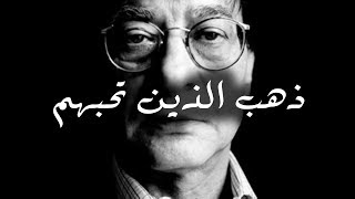 ذهب الذين تحبهم  - محمود درويش Mahmoud Darwish