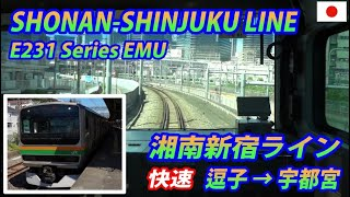 E231 Rapid on SHONAN-SHINJUKU LINE 湘南新宿ライン 快速 逗子→宇都宮 全区間 thumbnail