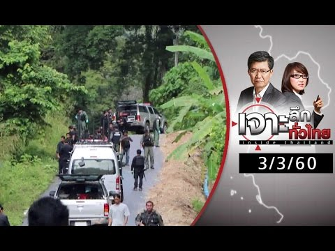 เจาะลึกทั่วไทย 3/3/60 : ใต้ดับอีก 8 ...การเมืองหรือส่วนตัว ?