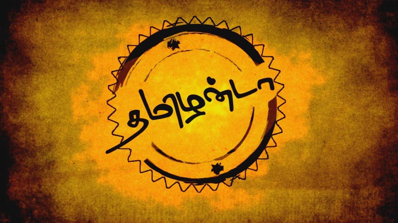 Hip Hop Tamizha Iraiva Songs Free Download Lagu MP3 & MP4