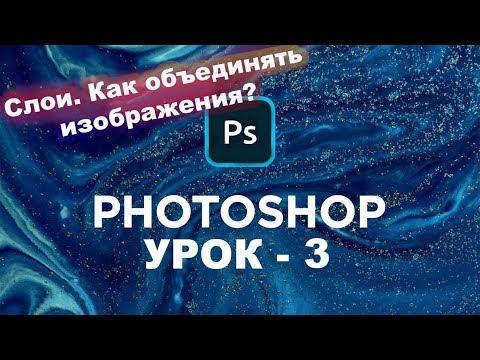 Урок - 3 | Как работать со слоями в фотошопе | Уроки фотошопа с нуля!