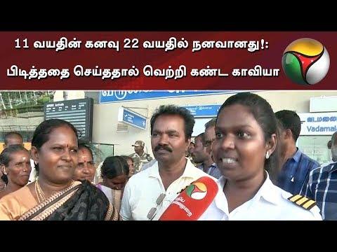 11 வயதின் கனவு 22 வயதில் நனவானது!: பிடித்ததை செய்ததால் வெற்றி கண்ட காவியா | #pilot