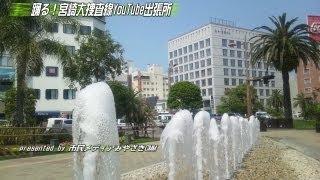 2013年5月1日。 メーデーのこの日、宮崎市の宮崎中央公園では「第84回宮崎県中央メーデー」が行われました。 これは「メーデー式典」の模...