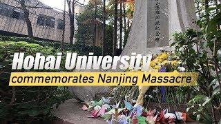 Live: Hohai University commemorates Nanjing Massacre南京大屠杀死难者清凉山丛葬地悼念活动