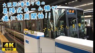 【大阪駅にロープ式ホーム柵が!!】大阪駅5番乗り場 昇降式ホーム柵使用開始後の様子