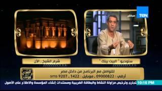 البيت بيتك- عمرو عبد الحميد : لقاء مع ممثلى شباب ثورة 25 يناير و النائب مصطفى الجندى