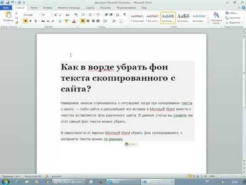 Как убрать заливку текста в ворде при копировании из интернета