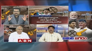 Debate | YCP Supporting Jamili  Elections Heats Up Politics In Ap | Part 1 | ABN telugu