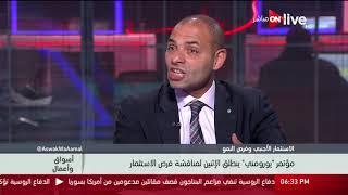 أسواق و أعمال - أحمد أبو السعد: فائدة المؤتمرات انها تنقل وجهة نظر الدولة في خطة الإصلاح الاقتصادي