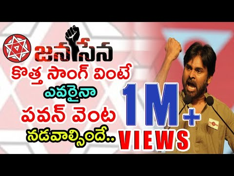 Janasena Excellent Video Song | Fan Made