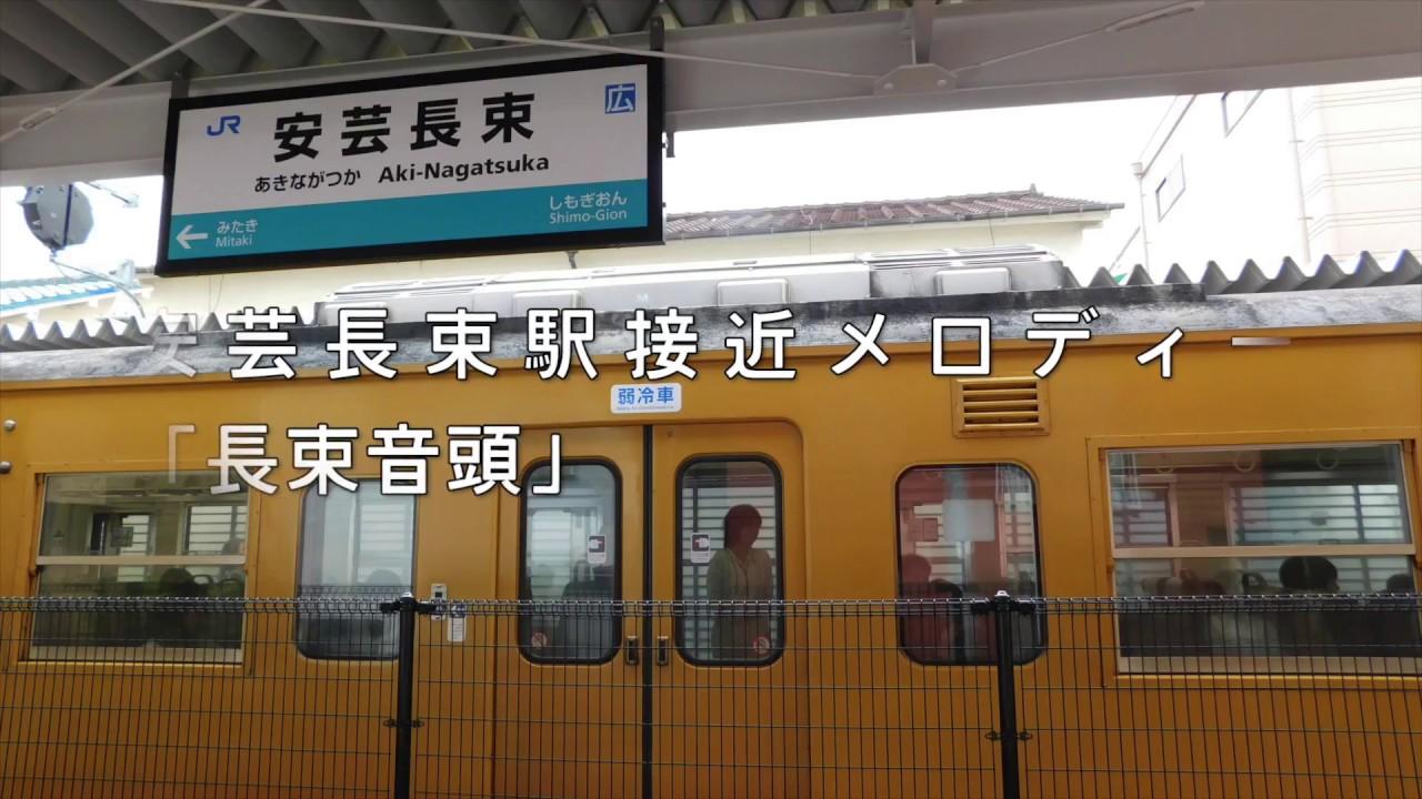 JR西日本 安芸長束駅新接近メロ...