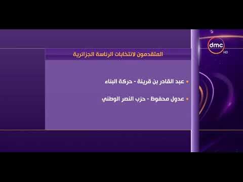 الأخبار - اليوم .. انتهاء التقدم بطلبات الترشح للانتخابات الرئاسية في الجزائر