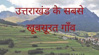 उत्तराखंड के 8 सबसे खूबसूरत गांव   Most Beautiful Villages of Uttarakhand