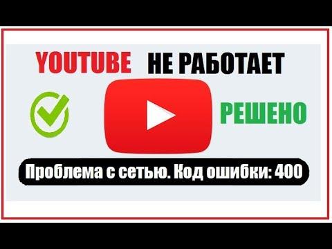Youtube Проблема с сетью код ошибки 400 Решено (При запуске Youtube появляется ошибка)